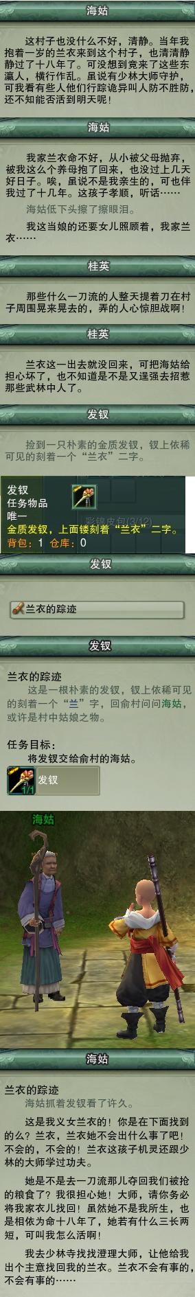 小任务 - 俞村兰衣.jpg