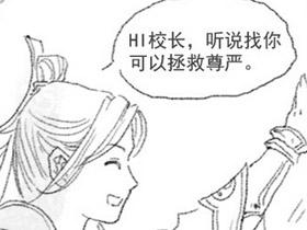 剑网三漫画推荐 请大声叫我尊严挽回机