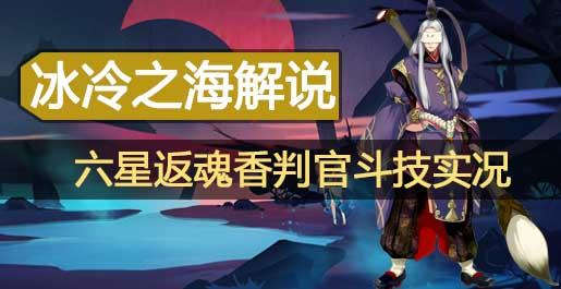 阴阳师冰冷之海解说:六星返魂香判官(新版)斗技实况