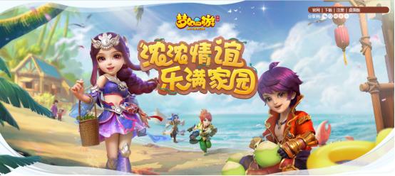 浓浓情谊,《梦幻西游》手游社区玩法全服上线!
