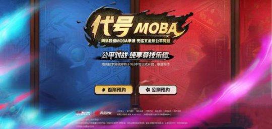 moba1.jpg