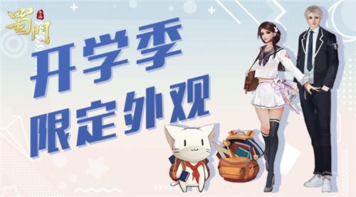 《蜀门手游》开学季系列限定外观登场,校服时装,青春面容,萌猫仙灵