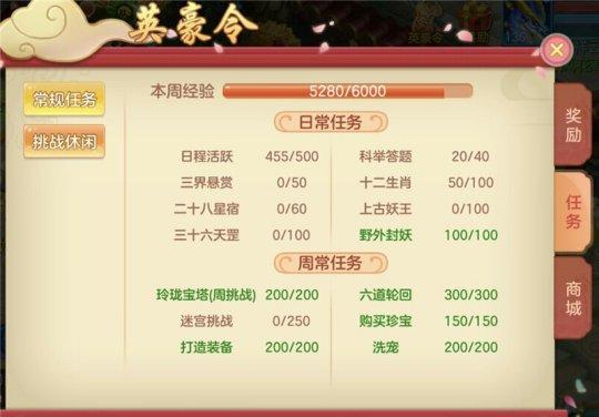 """【图2""""神武英雄令""""的教学引导功能】.png"""