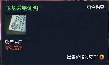 飞龙采集证明.png