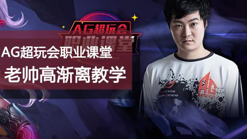 王者荣耀老帅高渐离玩法教学 AG超玩会职业课堂