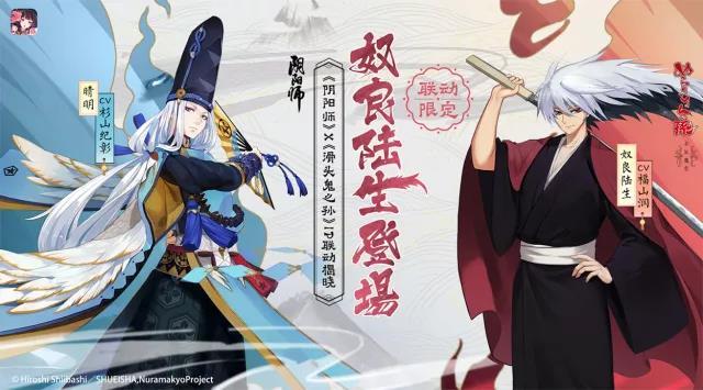 阴阳师与《滑头鬼之孙 ~千年魔京~》联动决定!