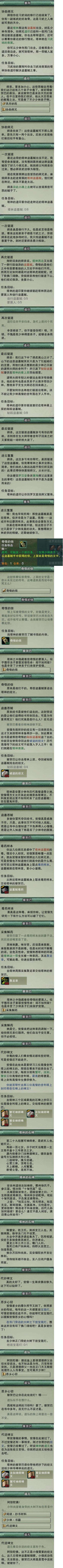 主线任务03 - 碑林 - 察贺巴.jpg