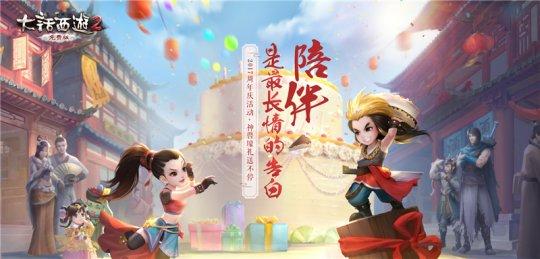 """大话2免费版周年庆典神兽天降 新服""""岁月如歌""""开启"""