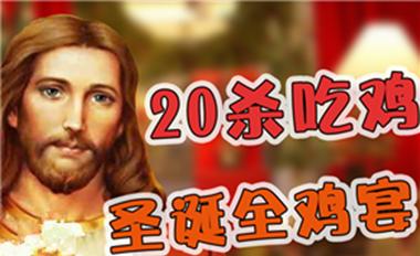 终结者2主播时刻!刀片圣诞装20杀精彩集锦
