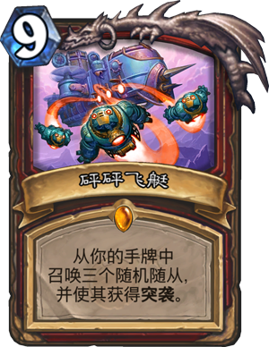 WARRIOR__BOT_069_zhCN_TheBoomship.png