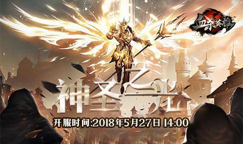 """《血杀英雄》新服""""神圣之光""""5月27日14点火爆开启"""