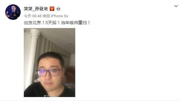 笑笑北京植发遇粉丝蹲点:壕请客烤鸭宴