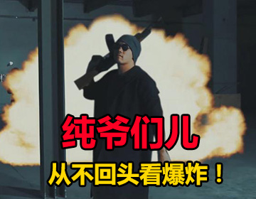 【苹果牛】纯爷们儿从不回头看爆炸!