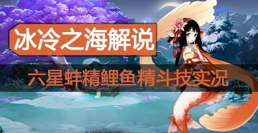阴阳师冰冷之海解说:6星蚌精鲤鱼精斗技实况