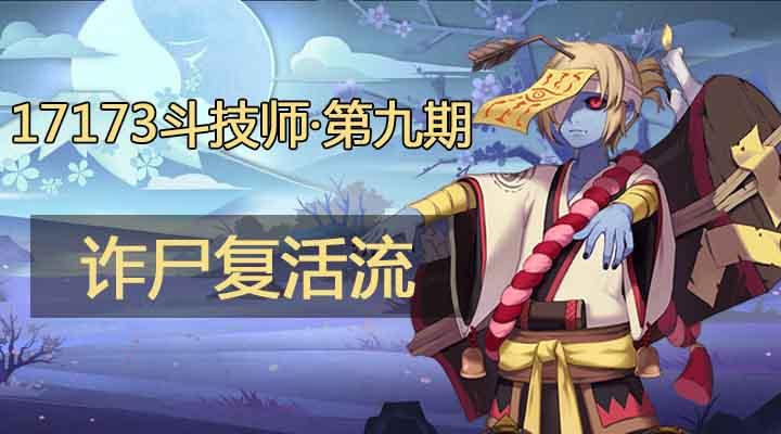17173阴阳师斗技师:跳跳哥哥诈尸复活流