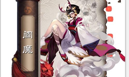 阴阳师阎魔斗技之大型攻略 来自地府的长腿大姐姐