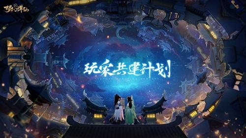 《玩家故事变游戏剧情 《热血江湖私服》三界人情》
