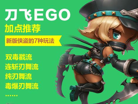 刀飞EGO:冒险岛2新版侠盗7种玩法