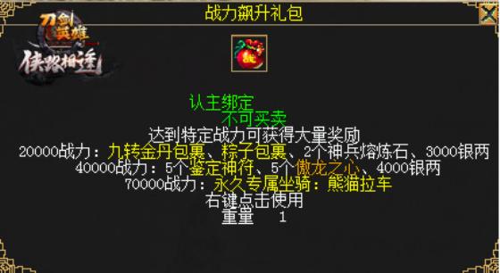 图18:战力飙升礼包.jpg