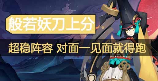阴阳师斗技实验室 超稳斗技3700般若妖刀冲第一