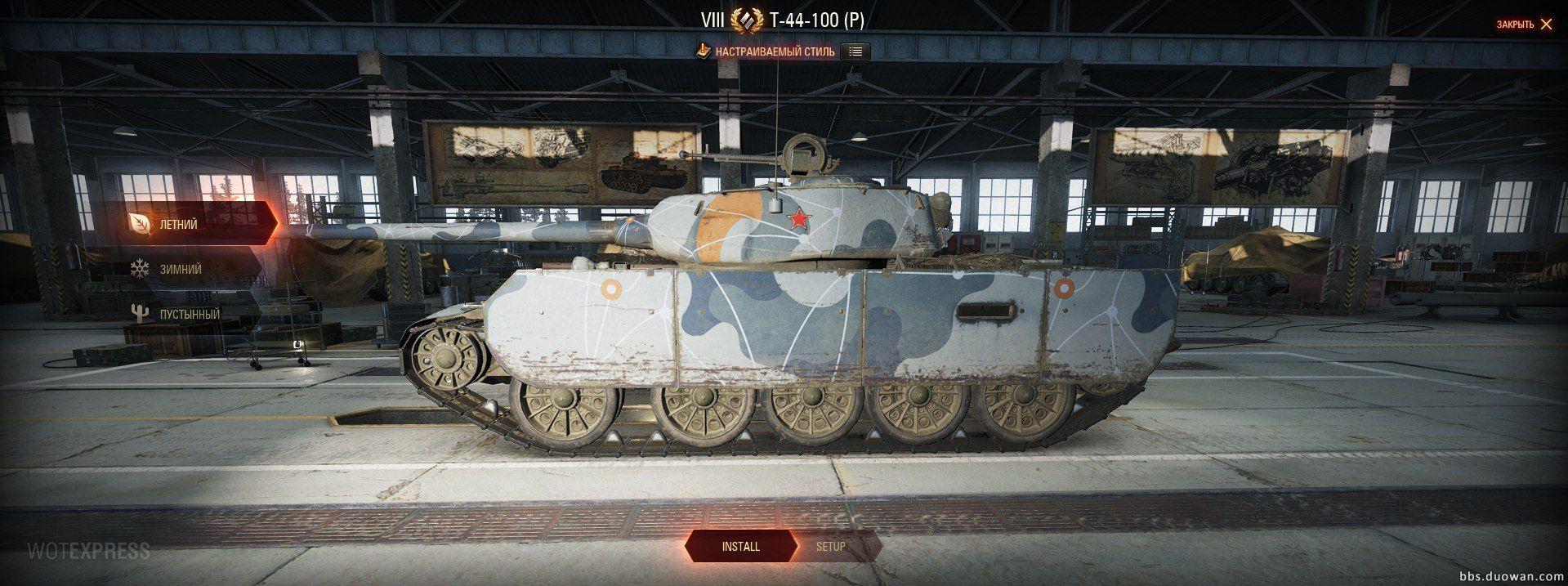 俄服超豪华礼包:装宽带送T-44-100(B)