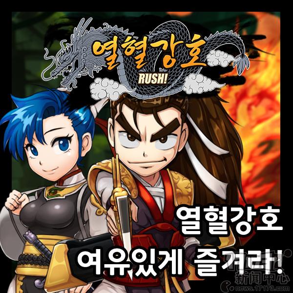 放置类手游《热血江湖:RUSH》12月19日上线韩国