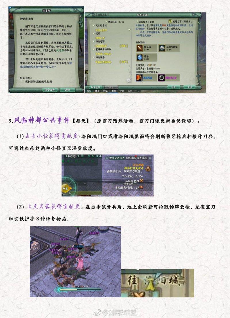 剑网 (3).jpg