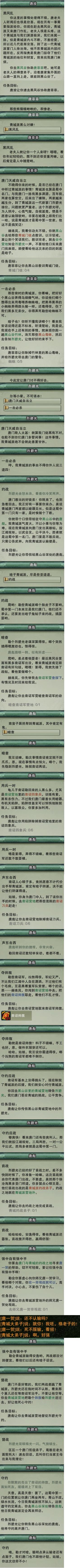 主线任务04 - 黑风谷青城派.jpg