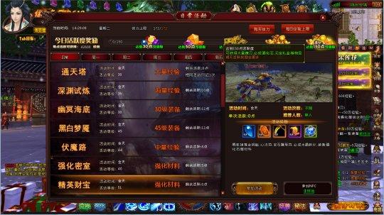 《【天游平台网】工作游戏两不误 《伏魔传》今日新服豪礼大放送》