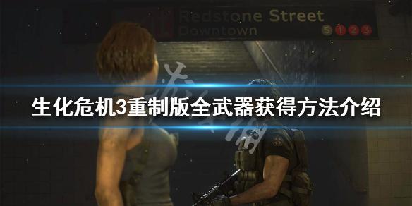 《生化危机3重制版》全武器获得方法介绍
