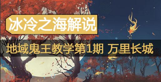阴阳师冰冷之海解说:地域鬼王教学第001期 万里长城