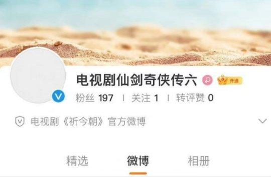 电视剧《仙剑奇侠传6》开官博 演员阵容未知、剧版定名《祈今朝》