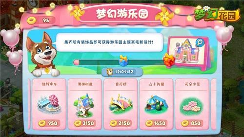 图8:《梦幻花园》梦幻游乐园活动开启.jpg