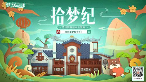 图2:《梦幻花园》主题推广曲《拾梦纪》上线.jpg
