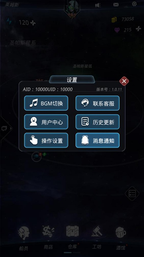 图5:游戏内自由切换BGM.jpg