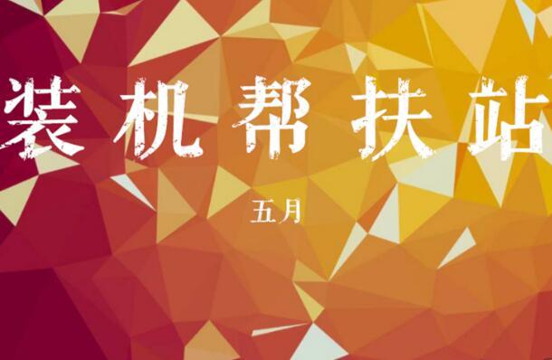 【装机帮扶站】第02期:日常吃鸡三档走