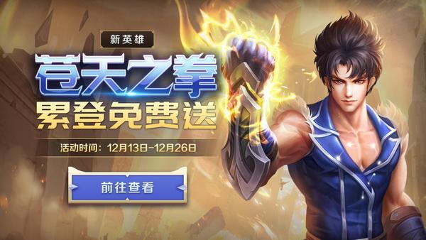 《英魂之刃口袋版》新英雄苍天之拳上线 累登免费送
