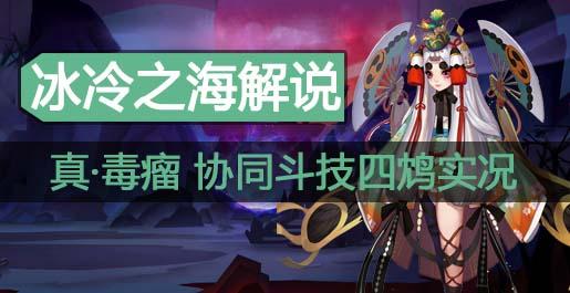 """阴阳师冰冷之海解说:4鸩""""毒""""瘤协同斗技实况"""