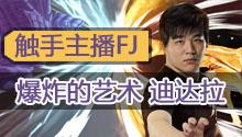 火影主播FJ决斗场录像:爆炸的艺术迪达拉