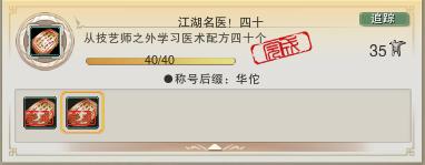 江湖名医40.png