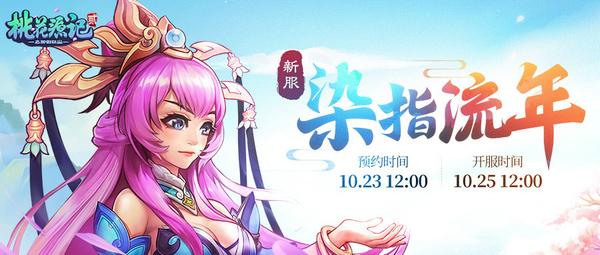 """《桃花源记2》新服""""染指流年""""火热开启中"""