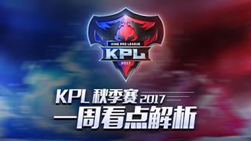 王者荣耀KPL秋季赛一周看点解析 王者之势能否再现?