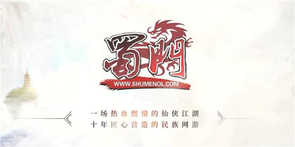 《蜀门》手游十周年庆典 活动福利大放送