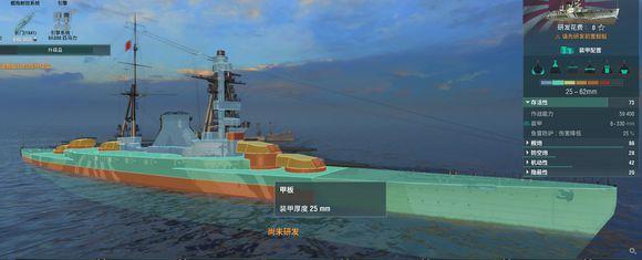 战舰世界新船 7级战列巡洋舰爱鹰