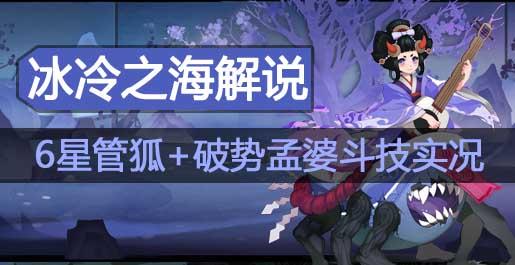 阴阳师冰冷之海解说:六星管狐和破势孟婆斗技实况