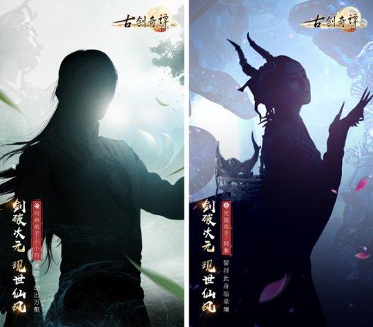 图7 《古剑奇谭网络版》cos预告大片.jpg
