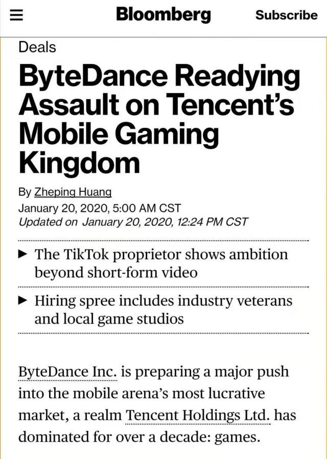 外媒曝字节跳动组建超千人游戏部门今天春季首发两款游戏