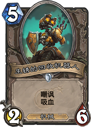 NEUTRAL__BOT_050_zhCN_RustyRecycler.png