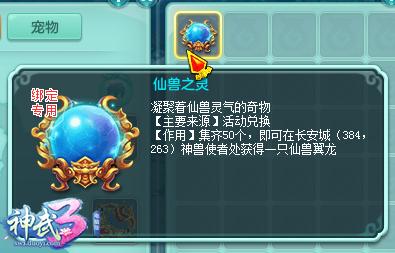【图06:仙兽之灵曝光】.jpg