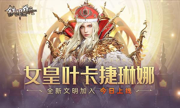 全新文明加入!《铁甲雄兵》女皇叶卡捷琳娜今日上线